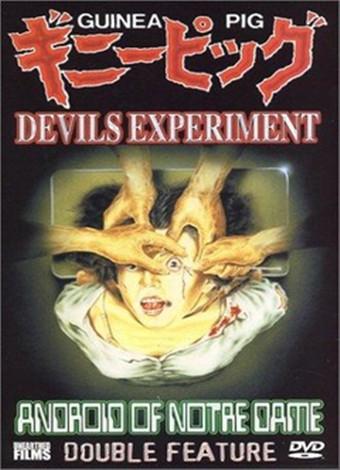 豚鼠之恶魔实验