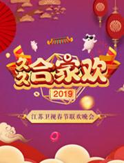 2019江苏卫视春晚