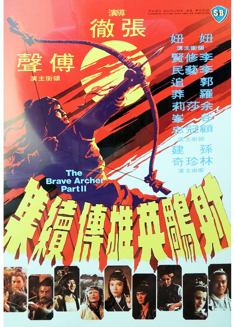 射雕英雄传续集海报