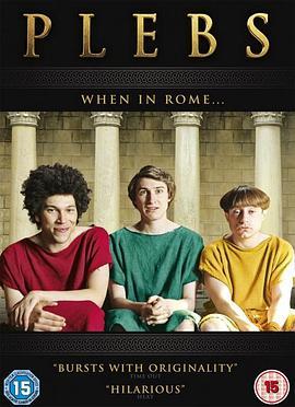 罗马三贱客第三季海报