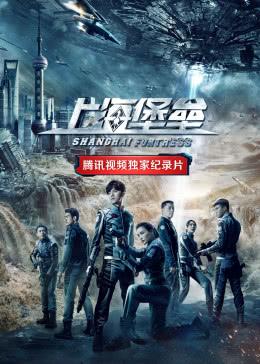《上海堡垒》纪录片