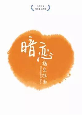 暗恋 橘生淮南