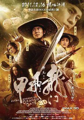 龙门飞甲2011