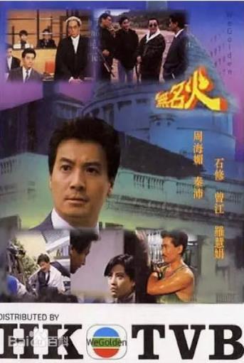 无名火1988