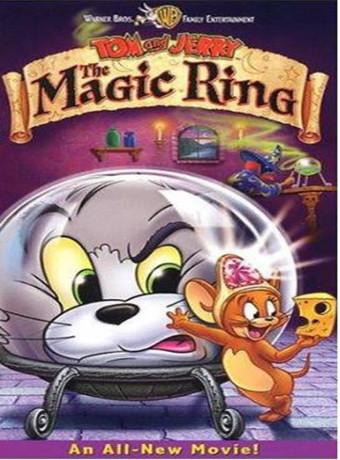 猫和老鼠:魔法戒指