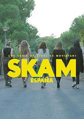 羞耻西班牙版第二季