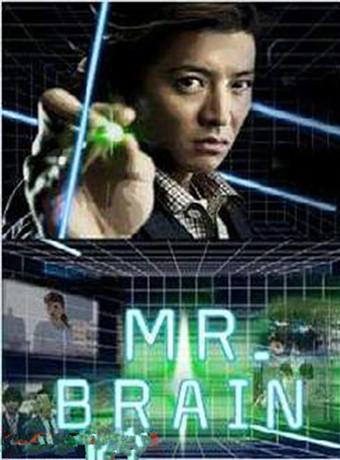 脑神探/MR.BRAIN