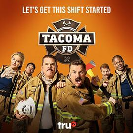 塔科马消防队 第一季