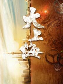大上海纪录片