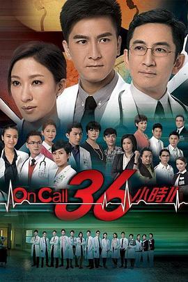 On Call 36小时II(粤语)
