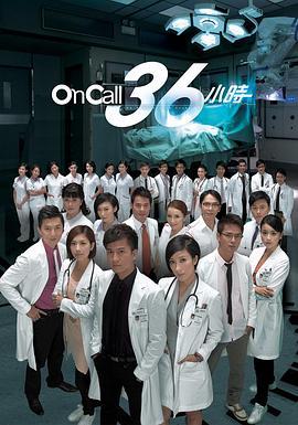 On Call 36小时(粤语)