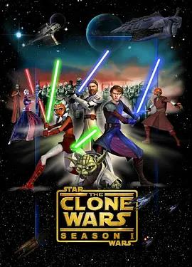 星球大战_克隆战争第一季