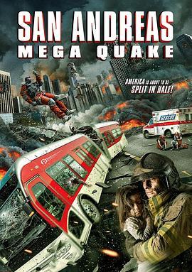 圣安地列斯超强地震