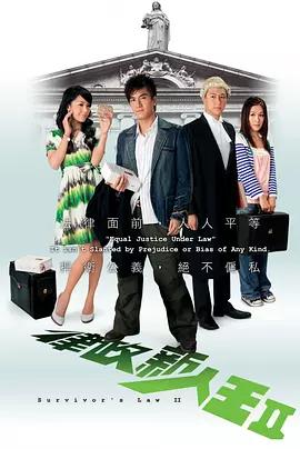 律政新人王2重映版