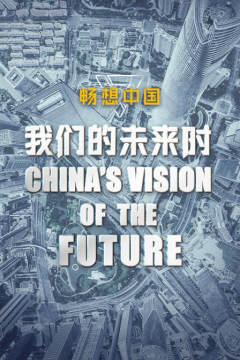 我们的未来时·畅想中国