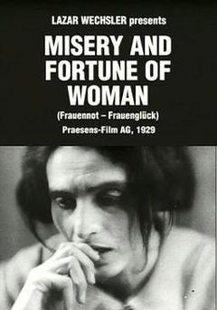 女人苦与乐