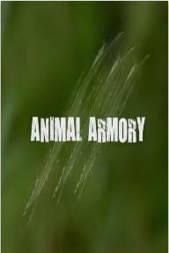 动物自卫术
