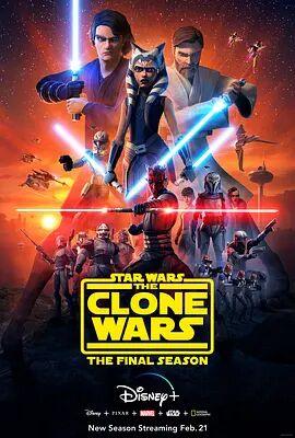星球大战:克隆人战争最终季第七季