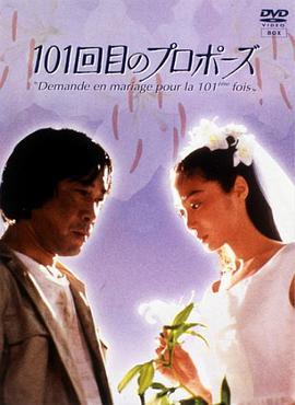 101次求婚DVD版