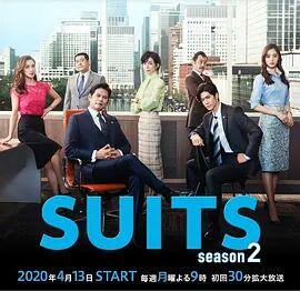 金装律师第二季日版
