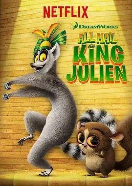 朱利安国王万岁第二季