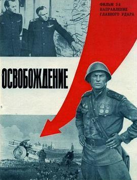 解放-第一部-炮火弧线