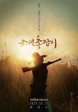 朝鲜神枪手国语版