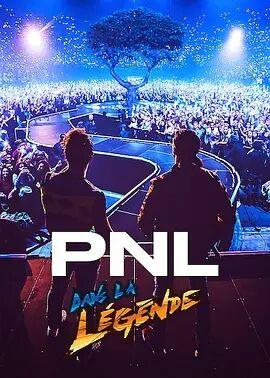 PNL 巴黎演唱会实录