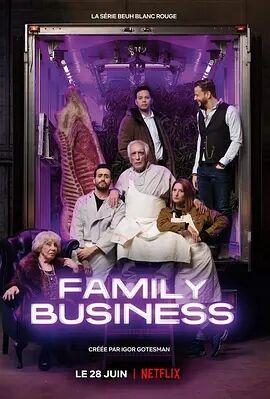 家族企业第一季