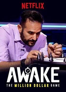 保持清醒:百万美元大奖赛第一季