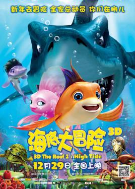 海底大冒险2:巨浪