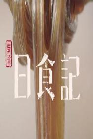 台湾日食记