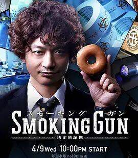 SMOKING.GUN~决定性证据~