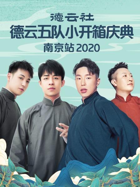 德云社德云五队小开箱庆典南京站2020