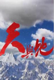 天与地[综艺]粤语版