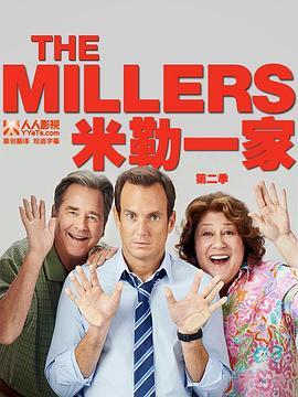 米勒一家第二季