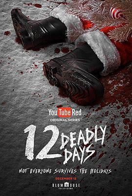致命12天