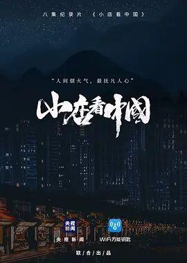 小店看中国