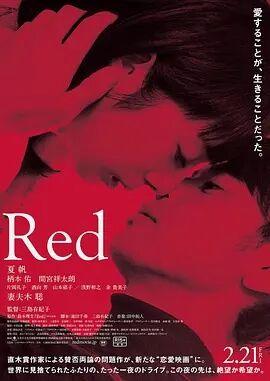 红 Red