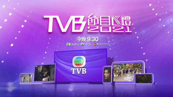 TVB节目巡礼2021