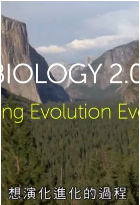 生物学2.0