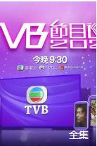 TVB节目巡礼2021粤语版