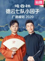 德云社德云七队小园子广德楼站2020