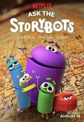 问问故事小机器人第一季