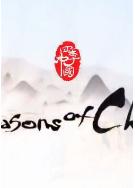 四季中国粤语版.