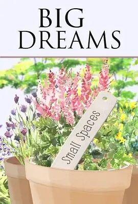 小花园大梦想第三季