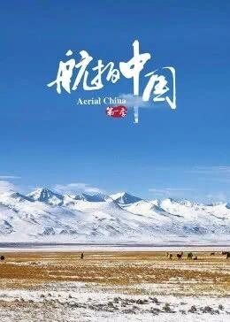 航拍中国第一季粤语