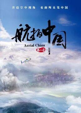 航拍中国第二季粤语