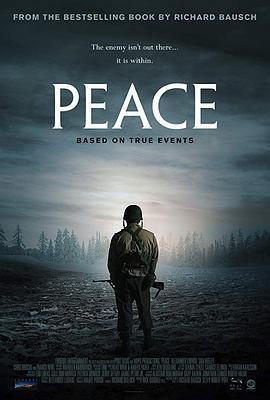 和平[2019]