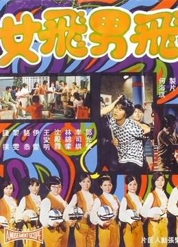 飞男飞女1969